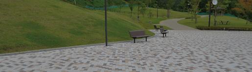 公園の施工例