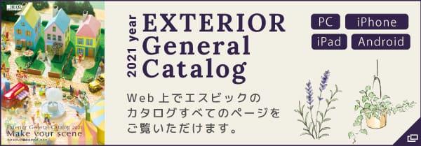 Web上でエスビックのカタログすべてのページをご覧いただけます