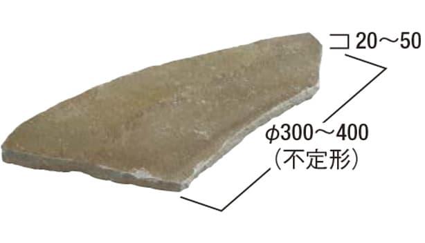 ジャワ鉄平 乱形-寸法図-乱形