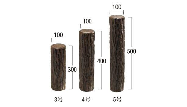 擬木-寸法図-丸太