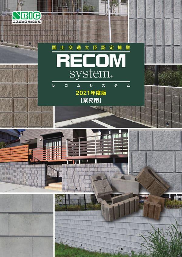 2021年度RECOMsystemカタログ