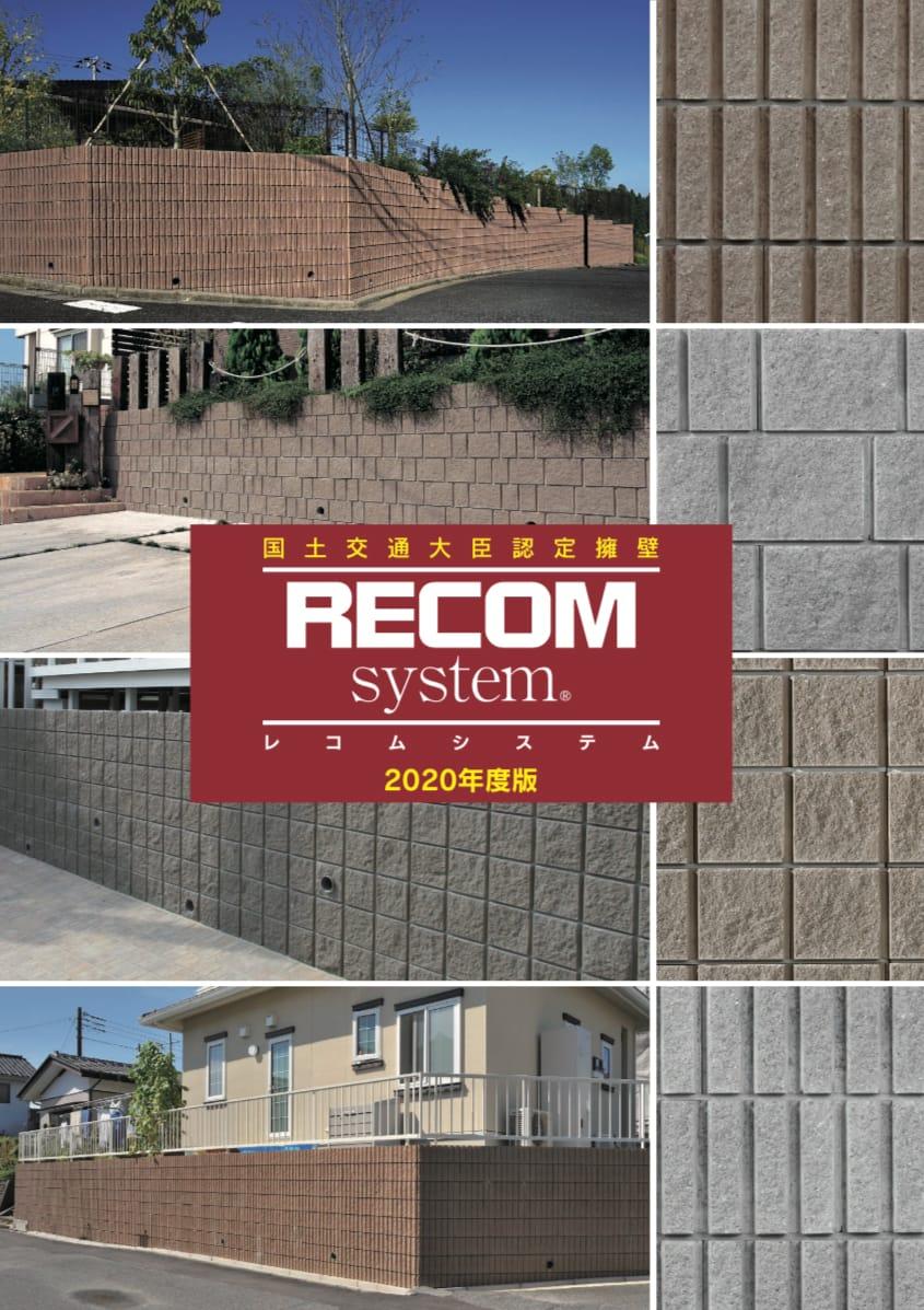 2020年度版RECOMsystemカタログ