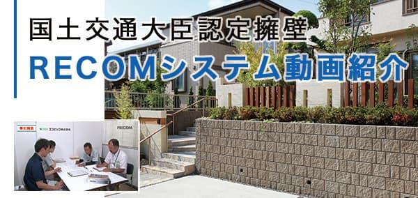 RECOM動画ページ