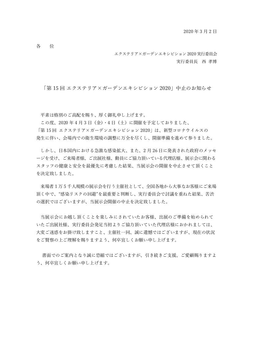 EXG2020開催中止のお知らせ