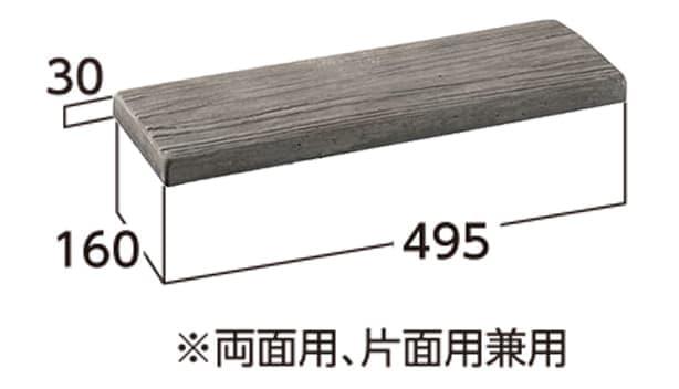 ラボ・ウォール-寸法図-笠木