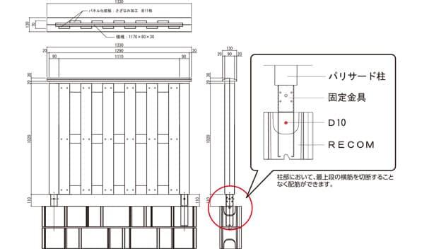 ウッドフェンス パリサード-寸法図-施工断面図