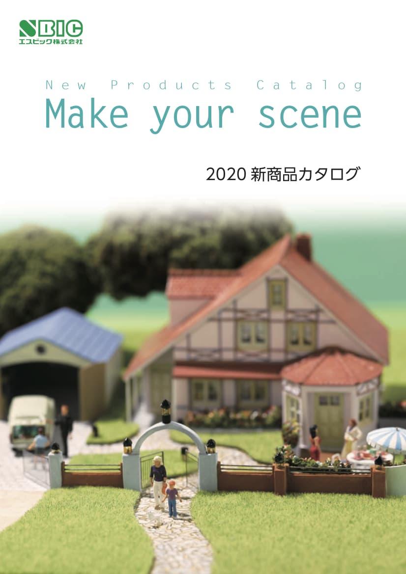 2020新商品カタログ第2版