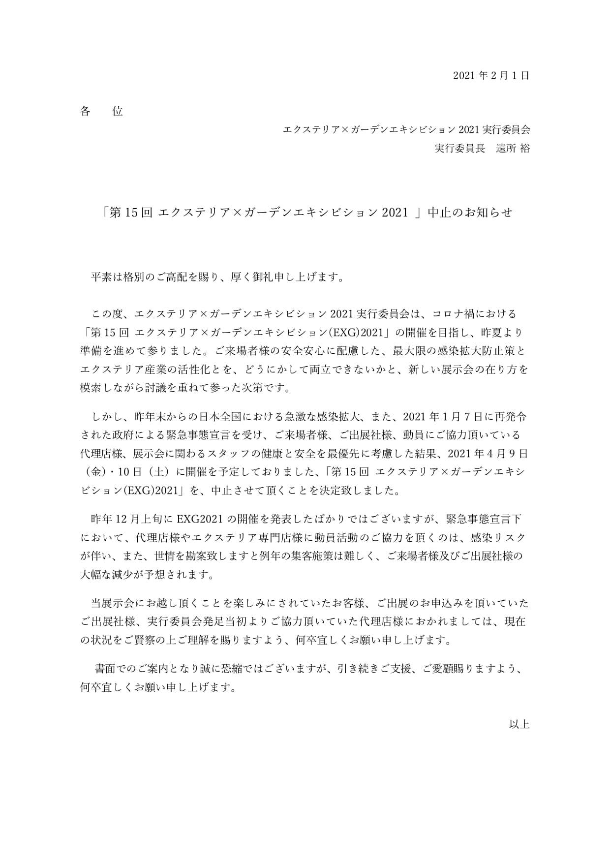 EXG2021中止のお知らせ